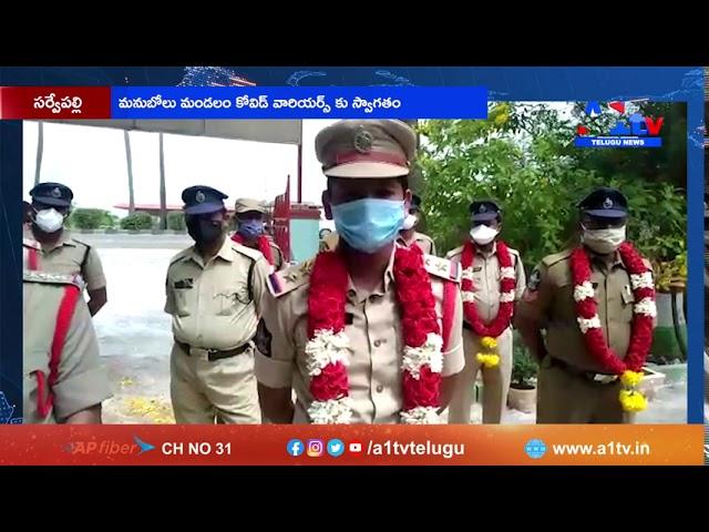 సర్వేపల్లి  మనుబోలు మండలం కోవిడ్ వారియర్స్ కు స్వాగతం || A1TV TELUGU NEWS