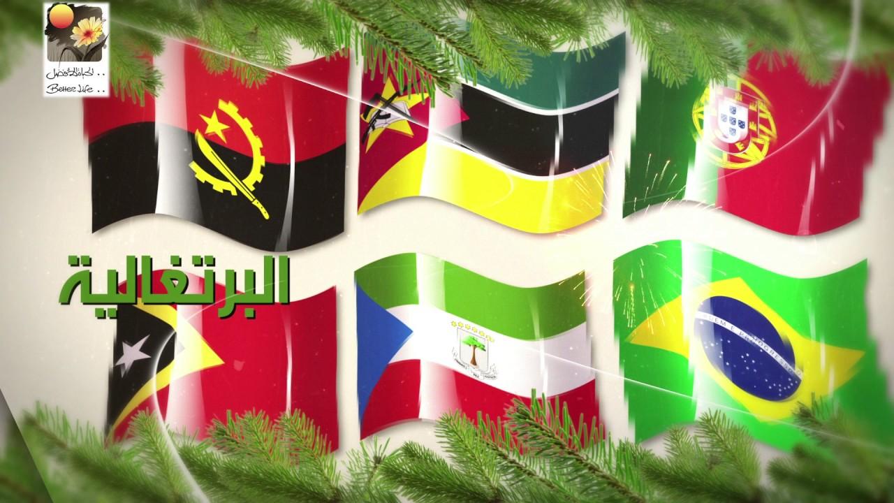 عيد ميلاد مجيد - Merry Christmas  - بكل لغات العالم