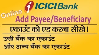 How to add Payee to ICICI Bank online banking