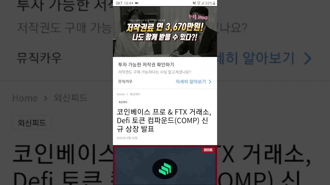 #482 20200619 업비트 신규원화입금재개 케이뱅크, 컴파운드 21일 ...