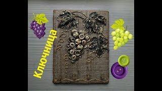 "Ключница""Виноградная лоза""  Мастер-класс/Panel for keys ""Bunch of grapes"""