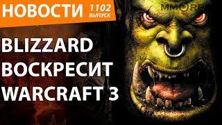 Blizzard воскресит Warcraft 3. Новости