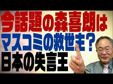 第97回 今話題の森喜朗はこんな人!菅総理と森元首相の違い