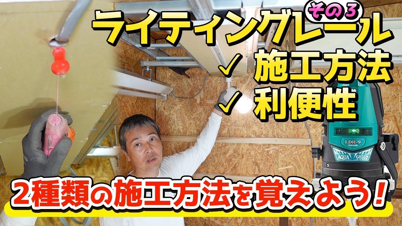 【2種類の施工方法】チョークラインとレーザーライティングレールの施工方法 その3
