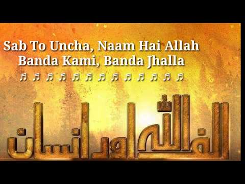 Alif Allah Aur Insaan OST Lyrics By Shafqat Amanat Ali Full Song lyrics