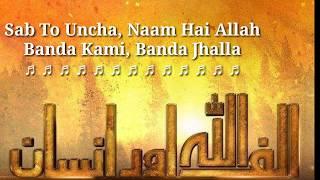 Alif Allah Aur Insaan OST By Shafqat Amanat Ali Full Song