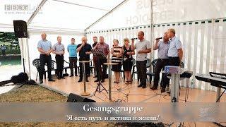 """FECG Lahr - Gesangsgruppe - """"Я есть путь и истина и жизнь"""" - Bibelfestival 2018"""