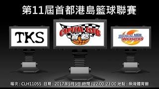 第11屆首都港島籃球聯賽 - TKS vs The Benchwarmers