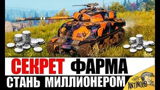 лУЧШИЕ ТАНКИ ДЛЯ ФАРМА СЕРЕБРА В 2020 World of Tanks