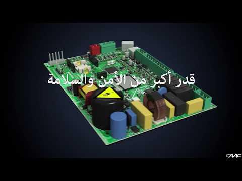 Electronic control boards E045 - E145 video (Arab Versio