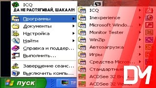 Windows XP при низком разрешении экрана