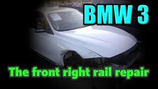 BMW 3. The front rail repair. Ремонт переднего лонжерона. / Видео