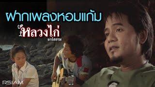 ฝากเพลงหอมแก้ม : หลวงไก่ อาร์ สยาม [Official MV]