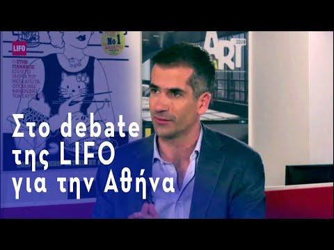 Στο debate της LIFO για την Αθήνα