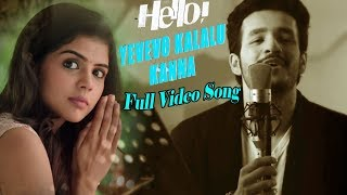 Yevevo Kalalu Kanna Video Song 2018  || HELLO! || Akhil Akkineni, Kalyani Priyadarshan