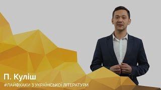 П. Куліш. Онлайн-курс з підготовки до ЗНО