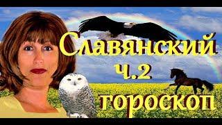 Славянский гороскоп, тотемные животные, ч.2