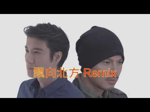 漂向北方 remix (中文慢搖 DJ Jack 低音質試聽)