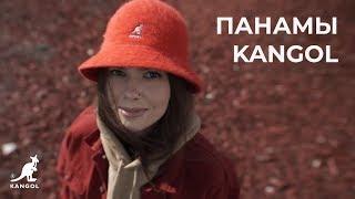 Панамы Kangol | Видеолукбук