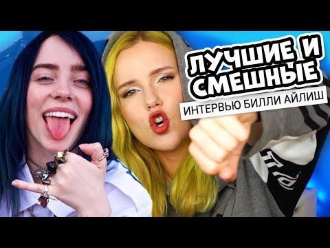 БИЛЛИ АЙЛИШ ЛУЧШИЕ и СМЕШНЫЕ интервью :D