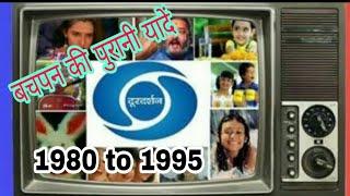 बचपन की यादें सुनहरी यादें Old Memories 1980 To 1985s Doordarshan Tv Ads
