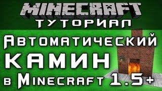 Автоматический камин в Minecraft 1.5+ [Уроки по Minecraft]