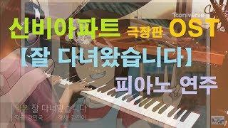 (계이름/악보공개)「신비아파트 극장판 OST 피아노」 【잘 다녀왔습니다 - 라온】/금빛 도깨비와 비밀의 동굴/The Haunted House Piano/9 yr