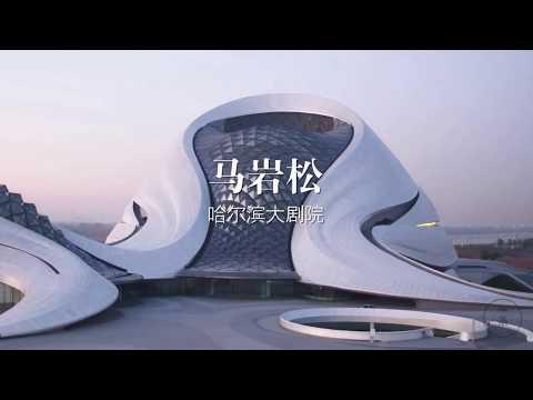 CHINA GRANDIOSE  DESIGN