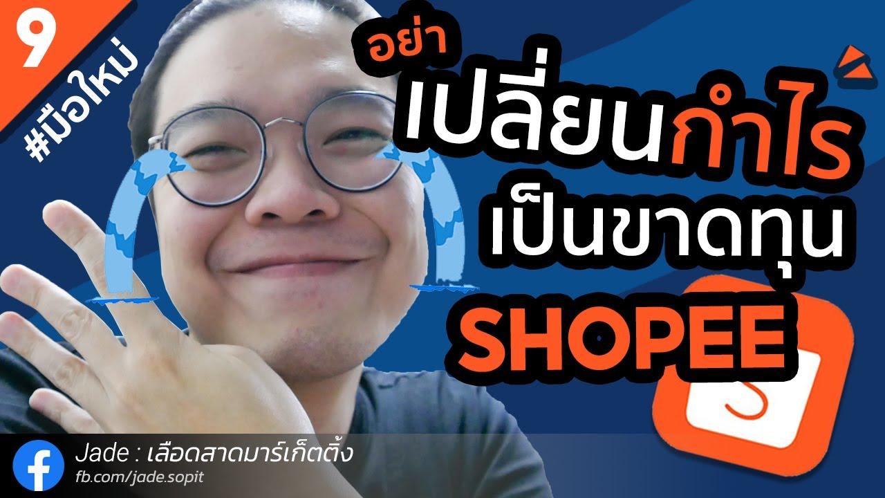 ขายแบบเซียนเปลี่ยนกำไรให้ขาดทุน เตือนมือใหม่เรื่องแคมเปญ สอนขายของ Shopee 2021 | Shopee Day 9