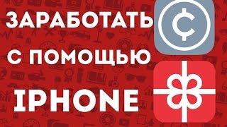 Как заработать на AppBonus с iPhone или Android