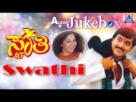 Swathi I Kannada Film Audio Jukebox I Shashikumar, Sudharani I Akash Audio