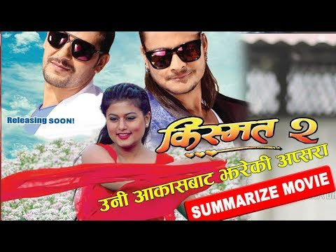 Thumbnail: NEW NEPALI MOVIE 2017 | KISMAT 2 | किस्मत २ | Summarize Movie | Movie Coming Soon
