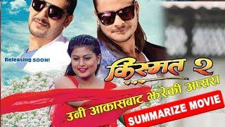 NEW NEPALI MOVIE 2017 | KISMAT 2 | किस्मत २ | Summarize Movie | Movie Coming Soon