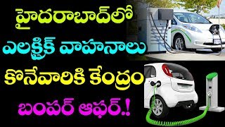 GOOD NEWS: Electric Vehicles to be Introduced in Hyderabad | Technology | VTube Telugu thumbnail
