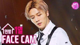 [페이스캠4K] SF9 영빈 'Good Guy' (SF9 YOUNG BIN FaceCam)│@SBS Inkigayo_2020.1.19