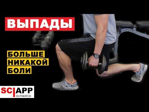 Болят колени после выпадов
