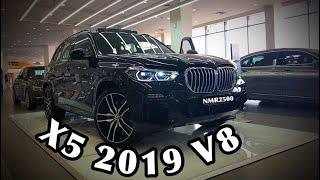 وصولBMW X5 2019 الشكل الجديد الي الرياض  ام كت  V8  توين تيربو 462 حصان