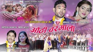 New Nepali Panche Baja song 2075/2018 l Authi Barmala l som pariyar & Kopila Chhinal