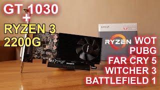 GT 1030 + Ryzen 2200g Far Cry 5, PUBG, WOT Танки