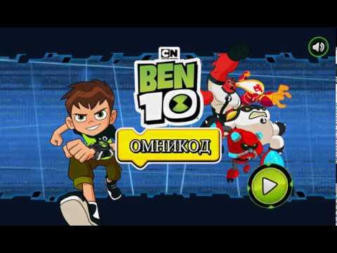 Ben 10: Omnicode (Бен 10: Омникод)