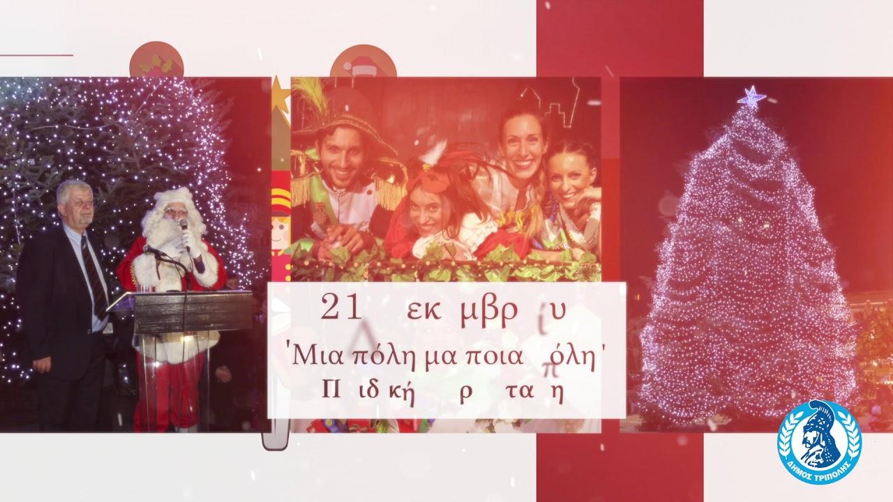 treeΠΟΛΗ: Χριστούγεννα κάτω απ' το δέντρο…