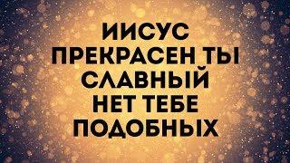 Виталий Ефремочкин feat. Юлия Тищенко - Прекрасен Ты | караоке текст | Lyrics