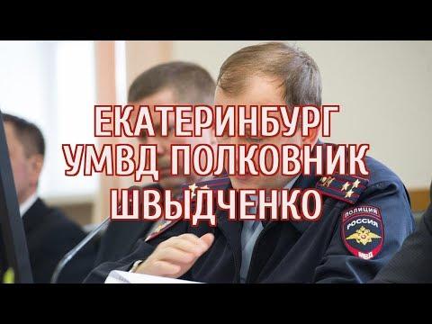 🔴 В Екатеринбурге назначен второй за неделю новый начальник полиции