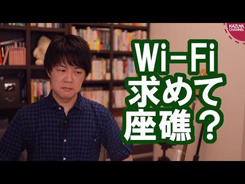 2020/08/14 Wi-Fi接続するため?モーリシャスに接近した日本企業運行の貨物船がやらかす…