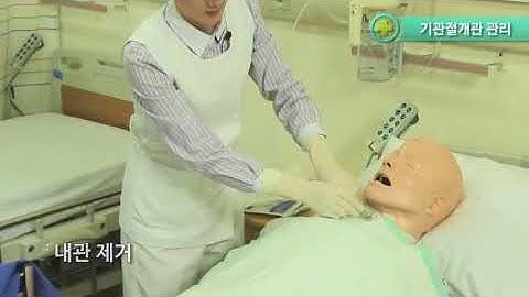 기관절개관 관리