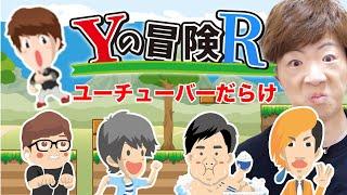 後輩YouTuberたちにやられまくるセイキンの動画がこちらwww【セイキンゲームズ】【Yの冒険R】