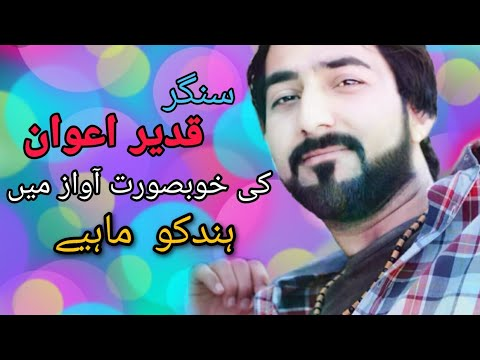 Download Qadeer Awan   live Hindko Mahyie   2021