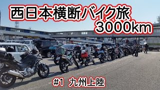 西日本横断バイク旅3000km(#01) 九州上陸★旅子旅男★ thumbnail