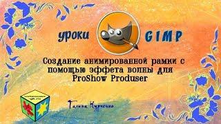 ГИМП -уроки. Gimp. Анимированная рамка с эффектом волны