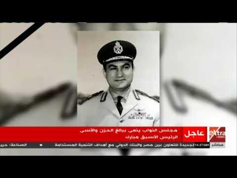 الآن | بينهم دول عربية.. تعرف على قائمة المعزين في رحيل الرئيس الأسبق مبارك